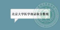 北京大学医学部2018年录取分数线(医学类)