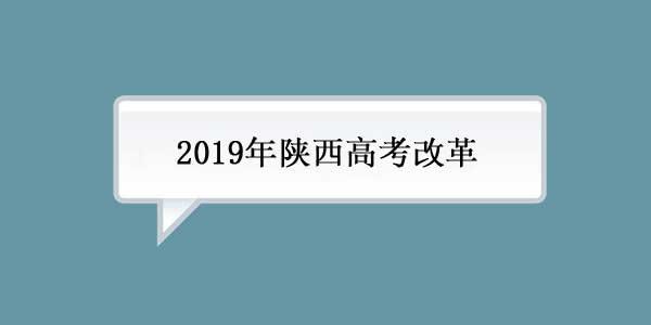 2019年陕西高考改革:二本三本合并,志愿填报时间调整