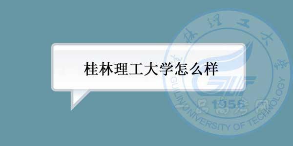 桂林理工大学怎么样