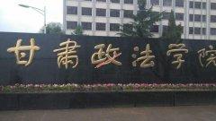 甘肃政法学院2019年录取分数线(附2017-2018年分数线)