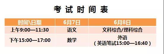 2019年天津高考考试时间及考试科目