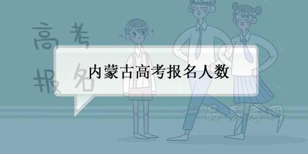 内蒙古2019年高考报名人数19.9万人