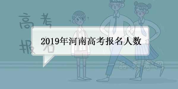 2019年河南高考报名人数超百万