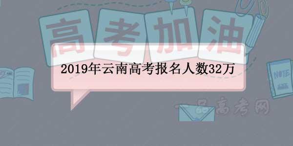 云南2019年高考报名人数32万余人