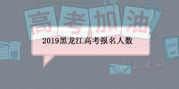 2019年黑龙江高考报名人数20.4万人,比去年增加1.2万人