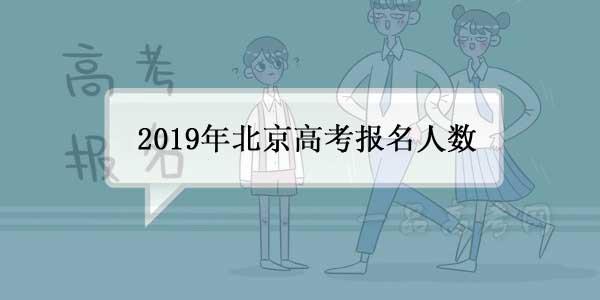 2019年北京高考报名人数5.9万人