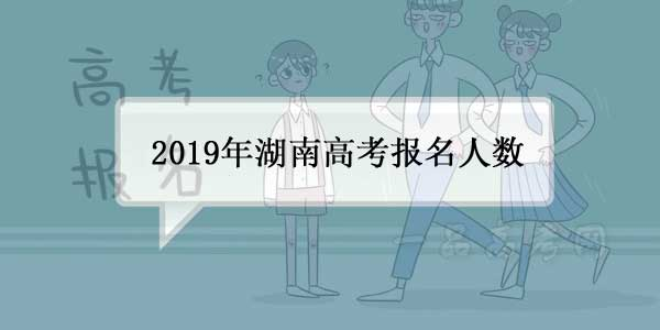 湖南2019年高考报名人数49.9万人