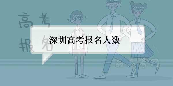深圳2019年高考报名人数5.1万人