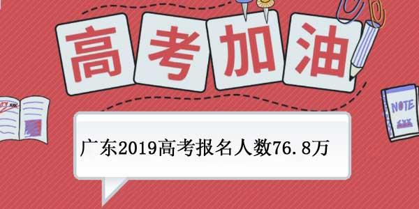 广东2019年高考报名人数76.8万