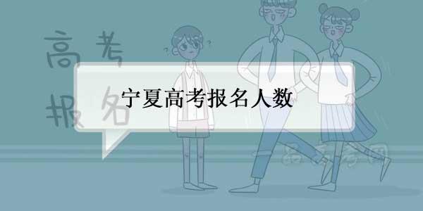2019年宁夏高考报名人数71702人