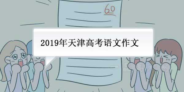2019年天津高考语文作文题目:强国 爱国 人人有责