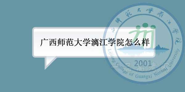 广西师范大学漓江学院怎么样