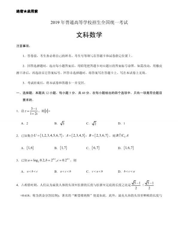 2019年高考全国卷Ⅰ文科数学试题及答案(真题试卷含答案)
