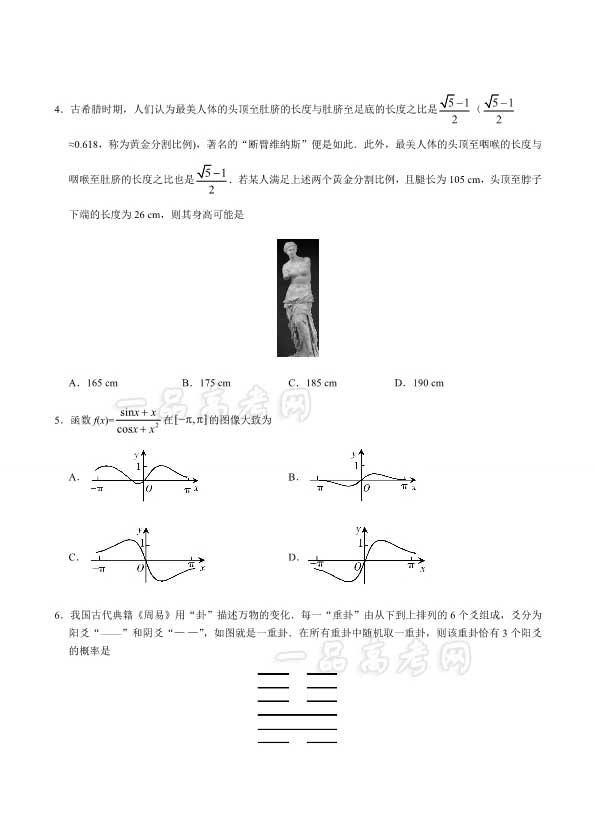 2019年高考全国卷Ⅰ理科数学试题及答案(真题试卷无答案)2