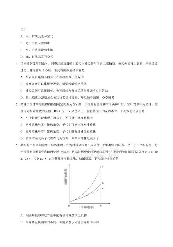 2019年高考全国卷Ⅰ理综试题及答案2