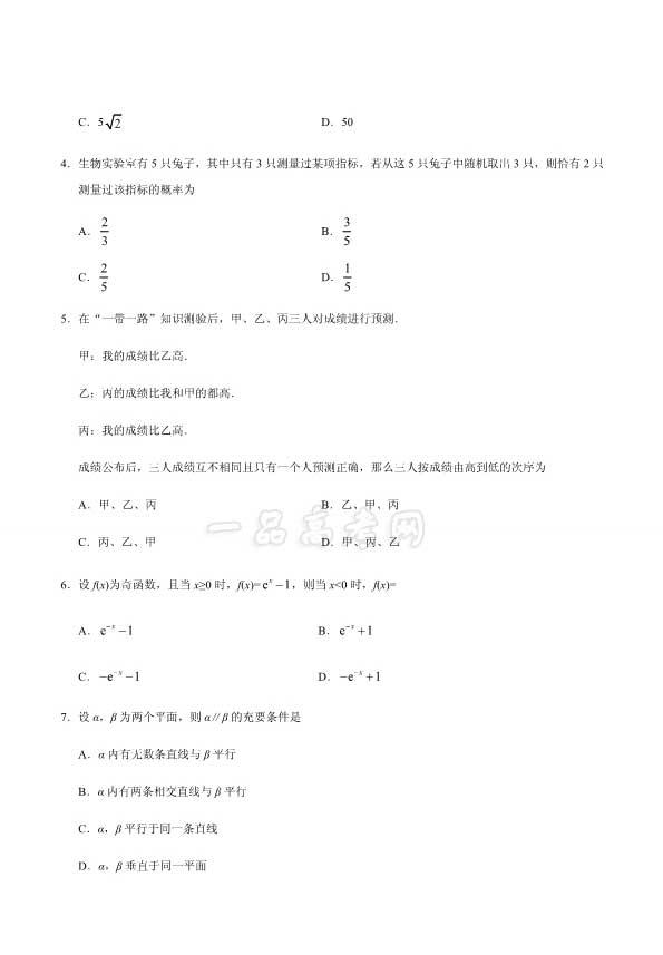 2019年高考全国卷II文科数学试题及答案2