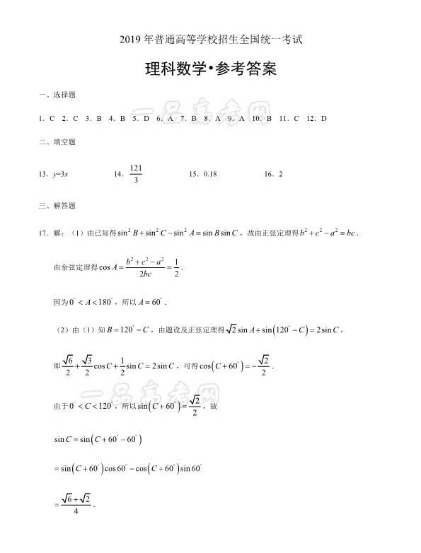 2019年高考全国卷Ⅰ理科数学答案