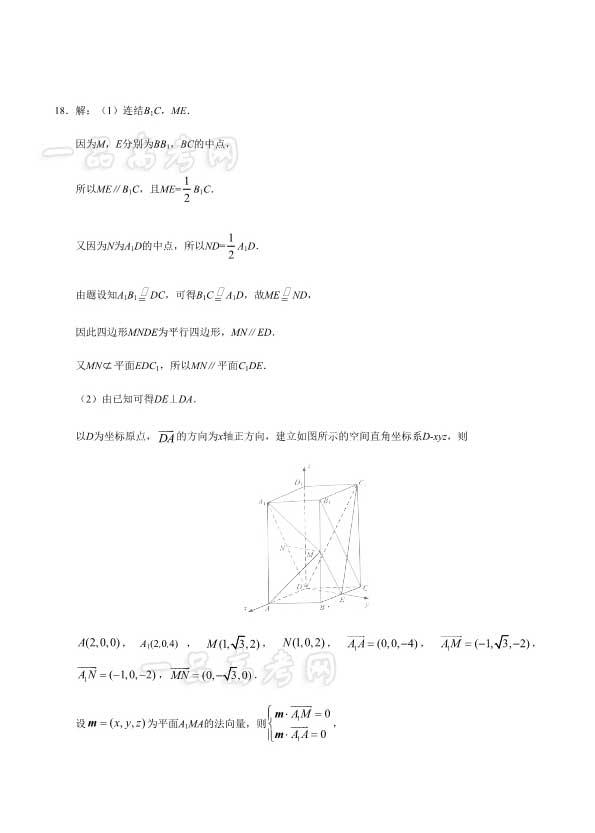 2019年高考全国卷Ⅰ理科数学答案2