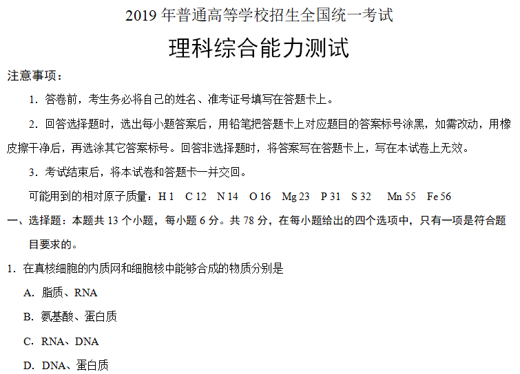2019年高考全国卷Ⅱ理综试题及答案