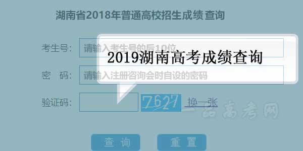 2019湖南高考成绩查询时间,湖南高考分数线什么时候公布