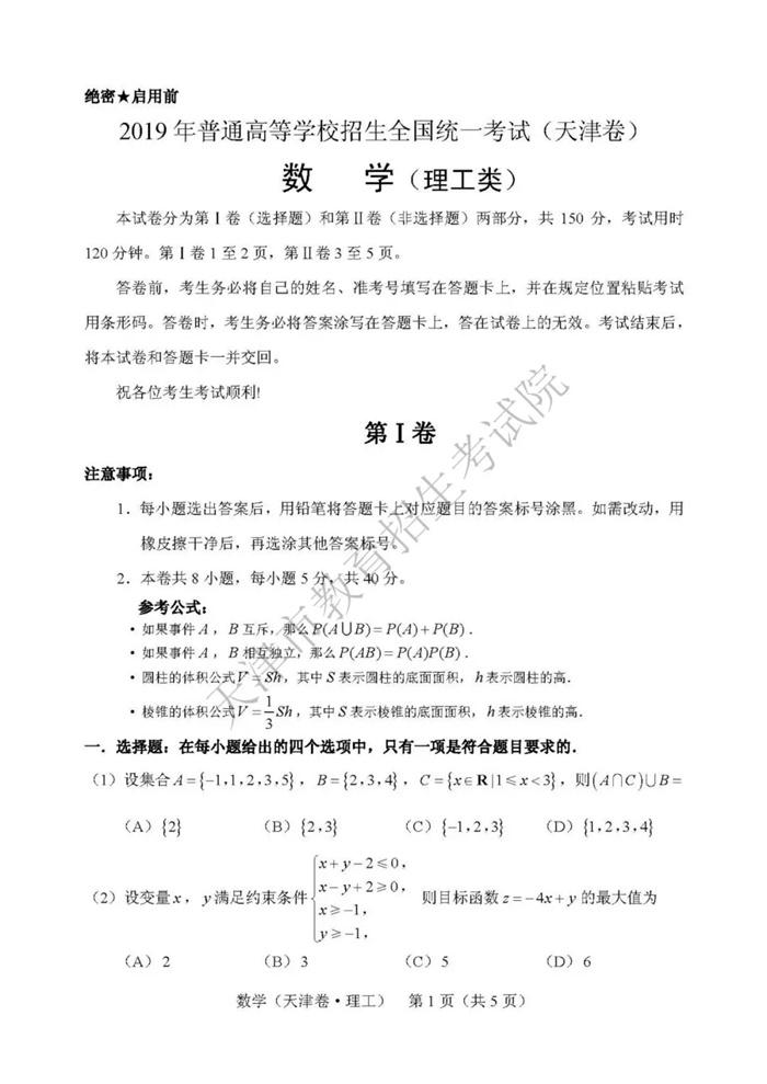 2019天津高考理科数学试题