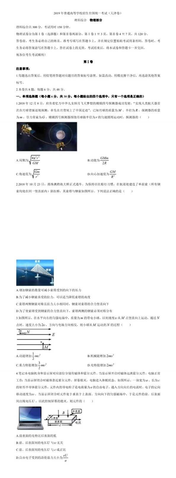 2019天津高考理综试题及答案