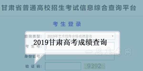 2019甘肃高考成绩查询时间,分数线什么时候公布