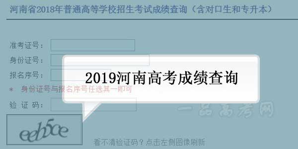 2019河南高考成绩查询时间,分数线什么时候公布
