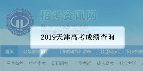 2019天津高考成绩查询时间,分数线什么时候公布