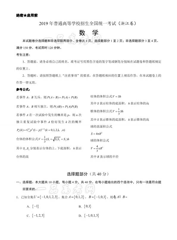 2019年浙江高考数学试题及答案