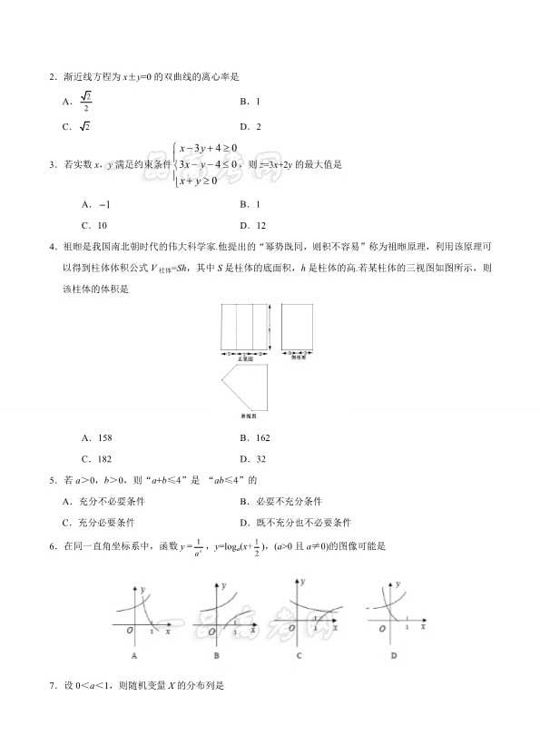 2019年浙江高考数学试题及答案2