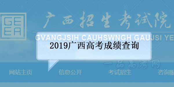 2019广西高考成绩查询时间