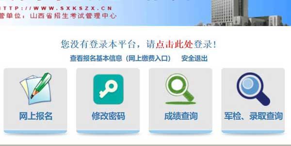 山西省2019年高考网上填报志愿模拟演练系统