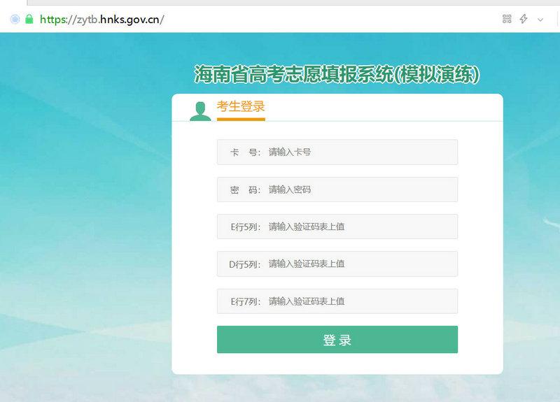 海南省2019年普通高校招生志愿填报系统操作指南