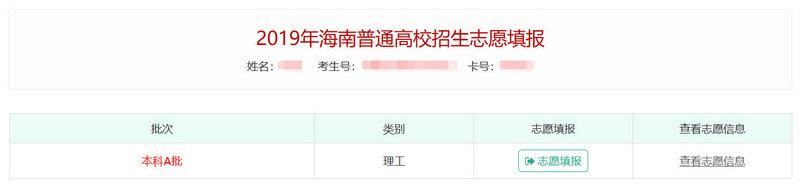 海南省2019年普通高校招生志愿填报系统操作指南3