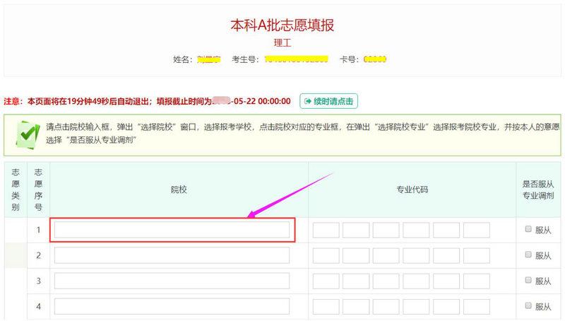 海南省2019年普通高校招生志愿填报系统操作指南4