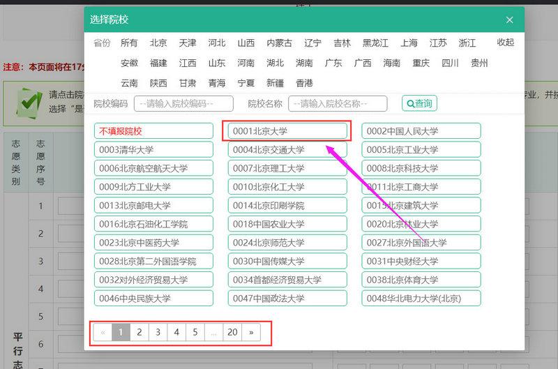 海南省2019年普通高校招生志愿填报系统操作指南5