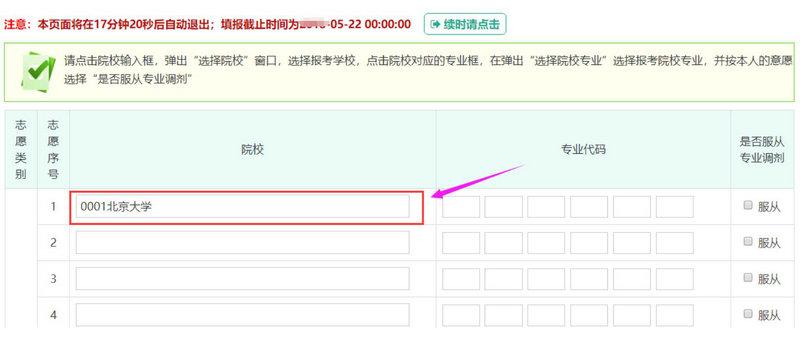 海南省2019年普通高校招生志愿填报系统操作指南6