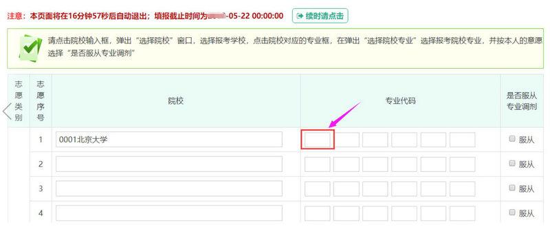 海南省2019年普通高校招生志愿填报系统操作指南7