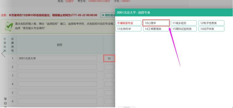 海南省2019年普通高校招生志愿填报系统操作指南8