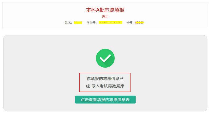 海南省2019年普通高校招生志愿填报系统操作指南9