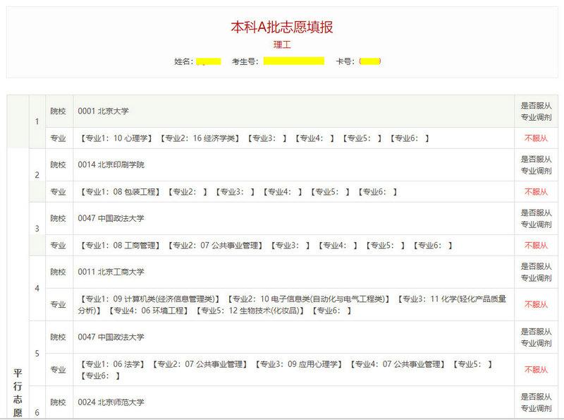 海南省2019年普通高校招生志愿填报系统操作指南10
