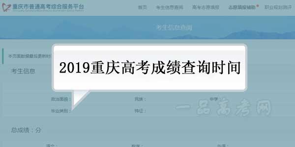 2019重庆高考成绩查询时间
