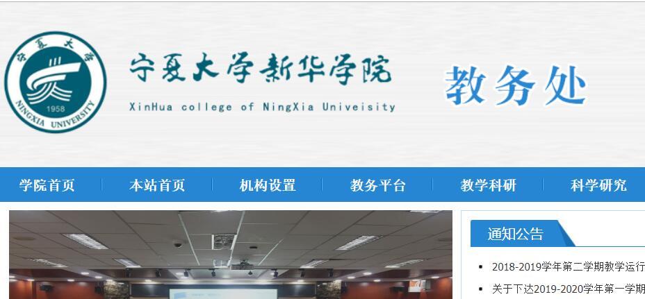 宁夏大学新华学院教务处,教务管理系统期末查分系统