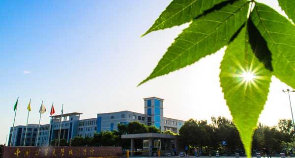 中国矿业大学银川学院学费多少