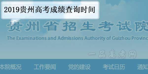 2019贵州高考成绩查询时间
