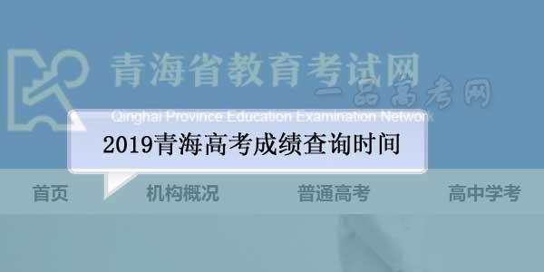 2019青海高考成绩查询时间