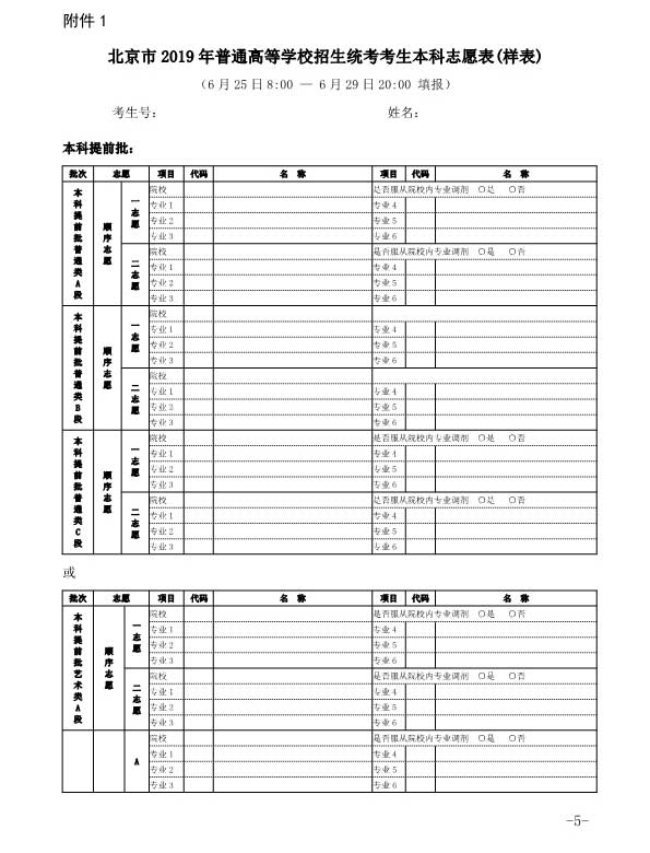 北京2019年高考招生志愿填报样表