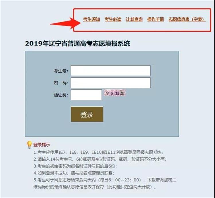 2019辽宁高考志愿填报系统登陆
