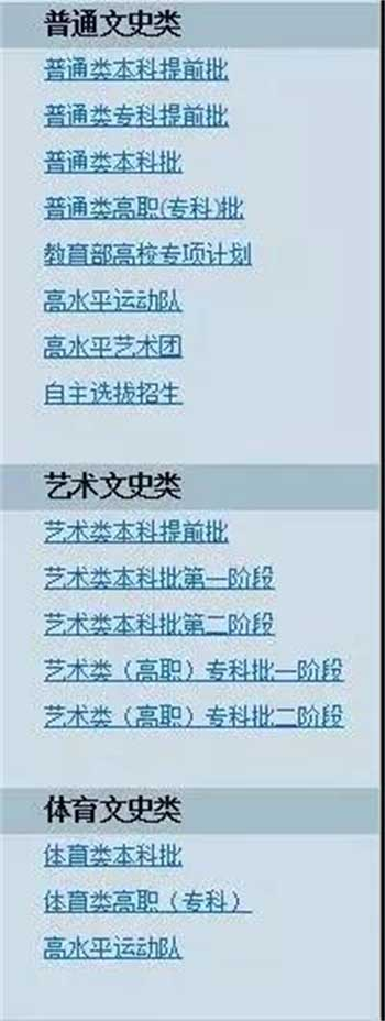 2019辽宁高考志愿填报批次